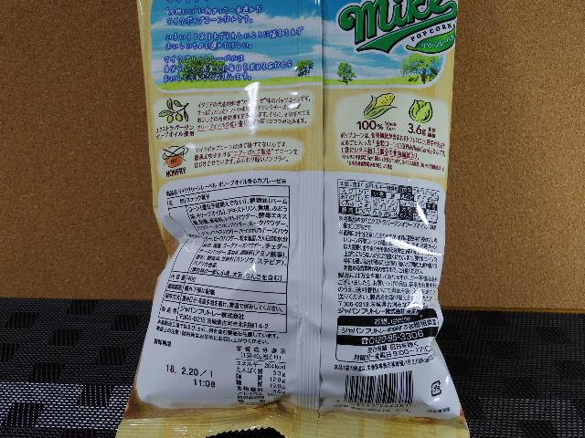 マイクポップコーン オリーブオイル香るカプレーゼ味2