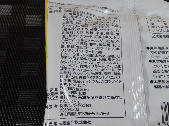 食べる豆乳アソートグミ6