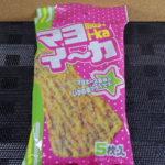 今回のおやつ:共同食品の「マヨイーカ」を食べる!