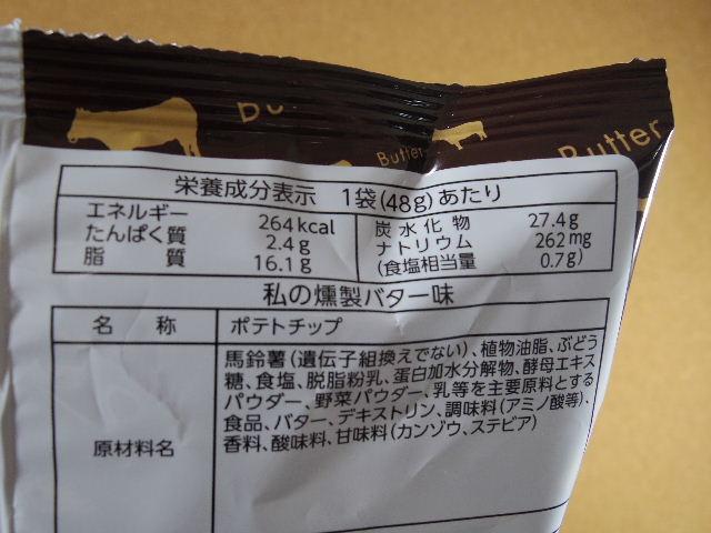ヤマヨシポテチ私の燻製バター味7