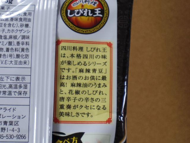 麻辣青豆2