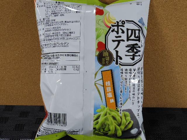 四季ポテト枝豆塩2