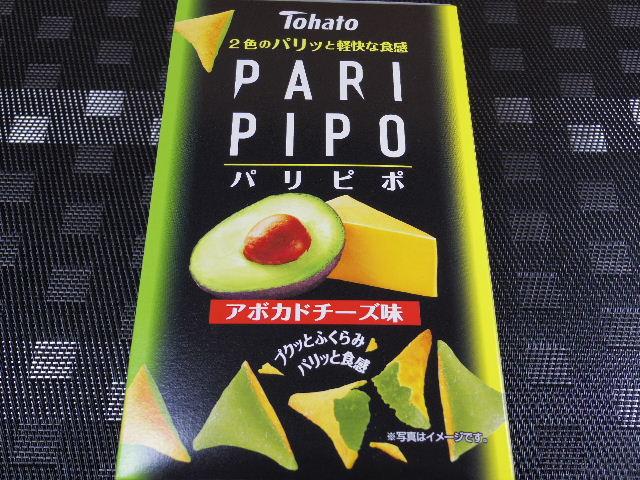 パリピポ アボカドチーズ味2