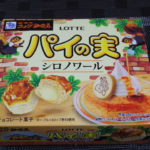 今回のおやつ:ロッテの「パイの実 シロノワール」を食べる!