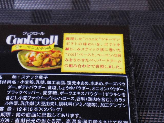 クックロール ジャーマンポテト味3