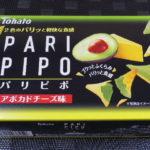 今回のおやつ:東ハトの「パリピポ アボカドリーズ味」を食べる!