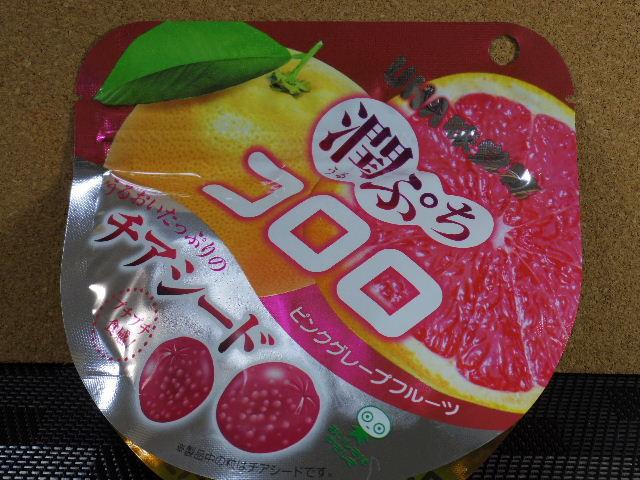 潤プチコロロピンクグレープフルーツ01
