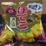 今回のおやつ:東ハトの「すいーとぽてこ 蜜いも味」を食べる!