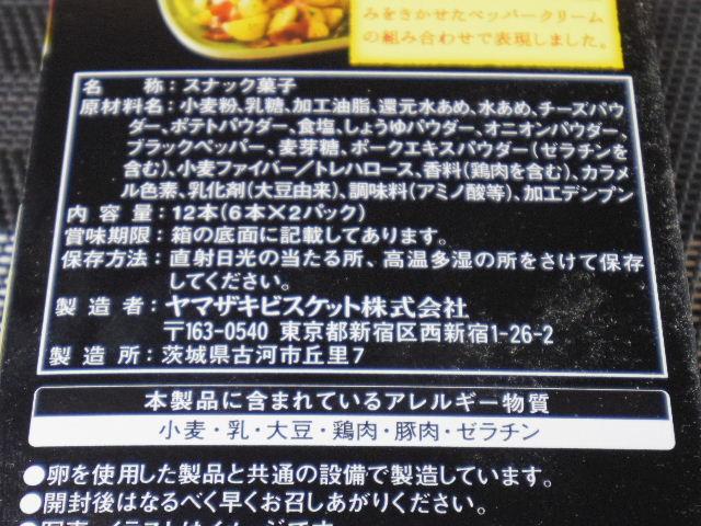 クックロール ジャーマンポテト味7