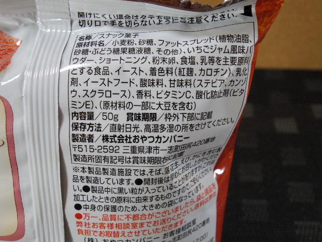 コロコロトーストいちご5