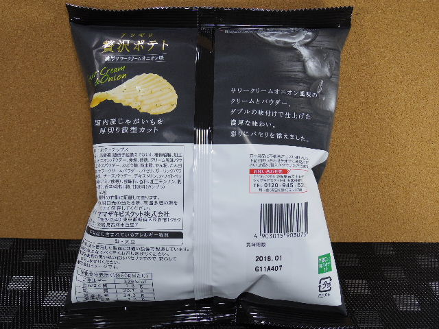 アツギリ贅沢ポテト 濃厚サワークリームオニオン味2