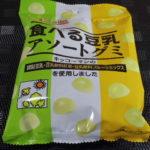今回のおやつ:関東パックの「食べる豆乳アソートグミ」