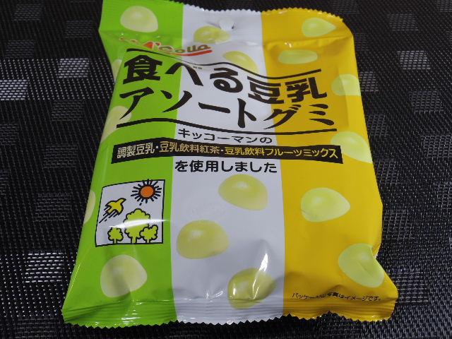 食べる豆乳アソートグミ1