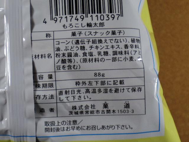もろこし輪太郎6