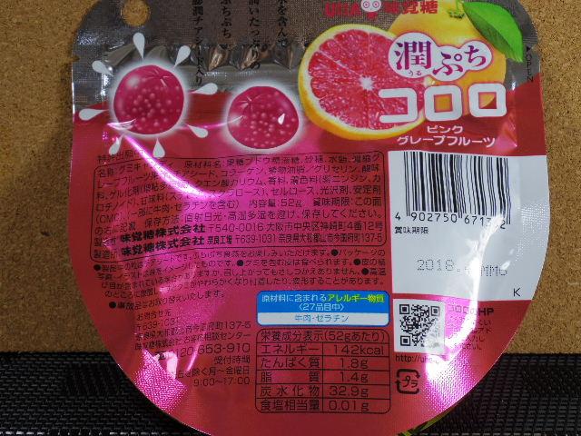 潤プチコロロピンクグレープフルーツ02
