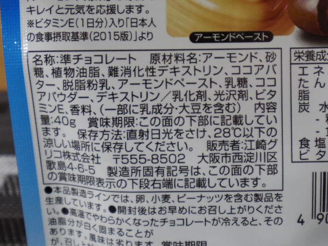 アーモンド効果6