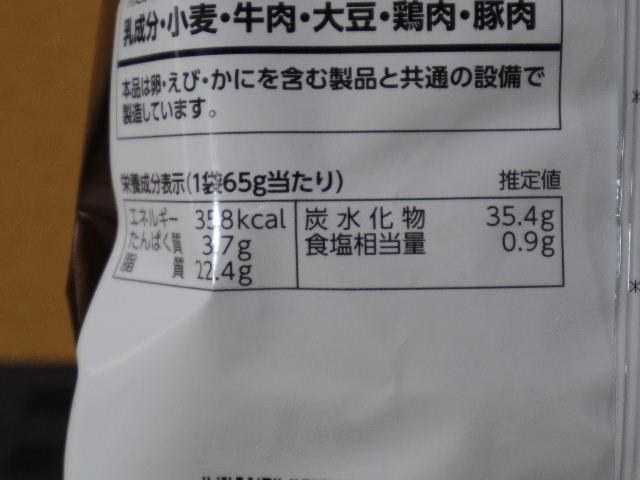 ガリフェス ガリマシステーキ味6