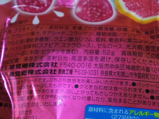 潤プチコロロピンクグレープフルーツ03