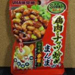 今回のおやつ:UHA味覚糖「鶏肉とナッツ炒めのまんま」を食べる!