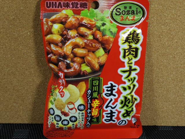 鶏肉とナッツ炒めのまんま1