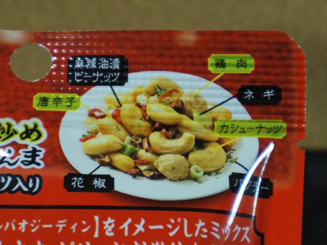 鶏肉とナッツ炒めのまんま3