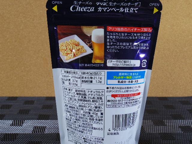 生チーズのチーザ2
