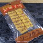 今回のおやつ:「よっちゃん駄菓子屋 ソースかつ」を食べる!