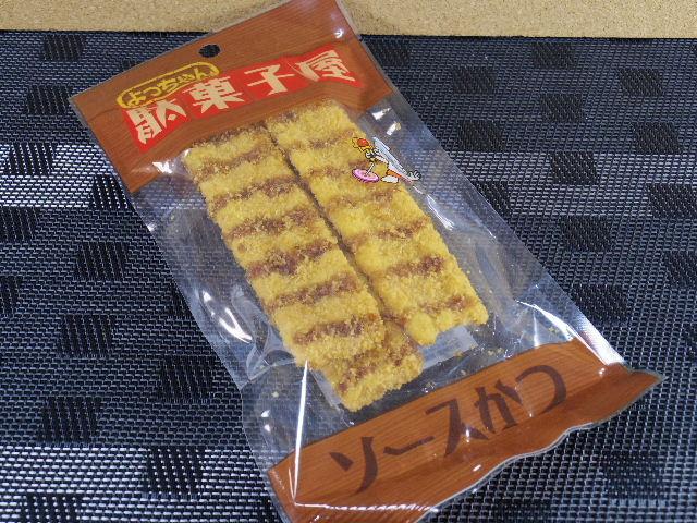 よっちゃん駄菓子屋ソースかつ1