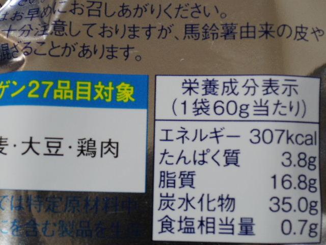 プライドポテト長崎平釜の塩7