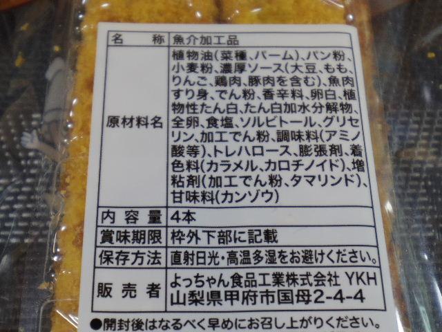 よっちゃん駄菓子屋ソースかつ5