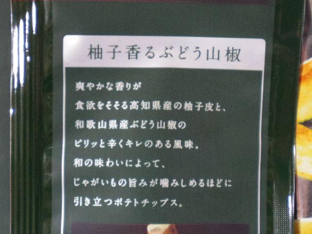 プライドポテト柚子香るぶどう山椒3