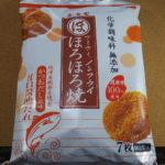今回のおやつ:金吾堂製菓の「ほろほろ焼 かつおだし風味」を食べる!