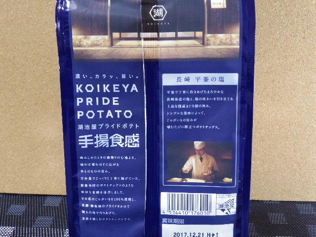 プライドポテト長崎平釜の塩2