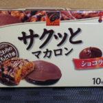 今回のおやつ:カバヤの「カレーム サクッとマカロン ショコラ」を食べる!