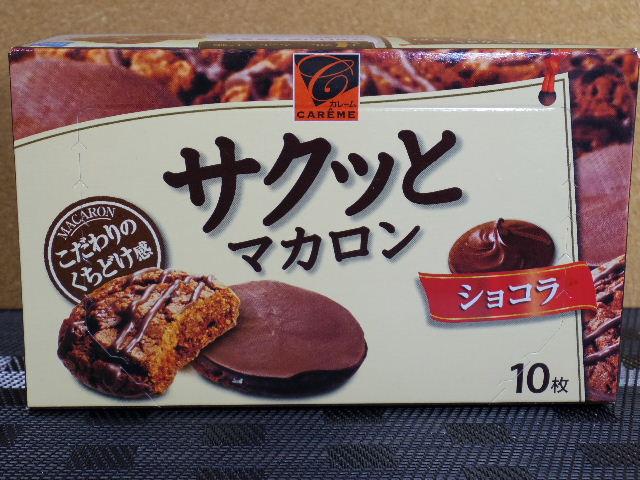サクッとマカロンショコラ1
