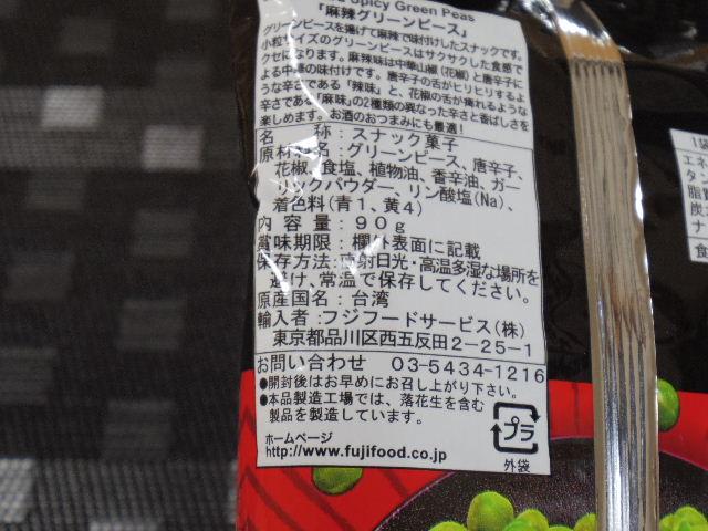 麻辣青豆6