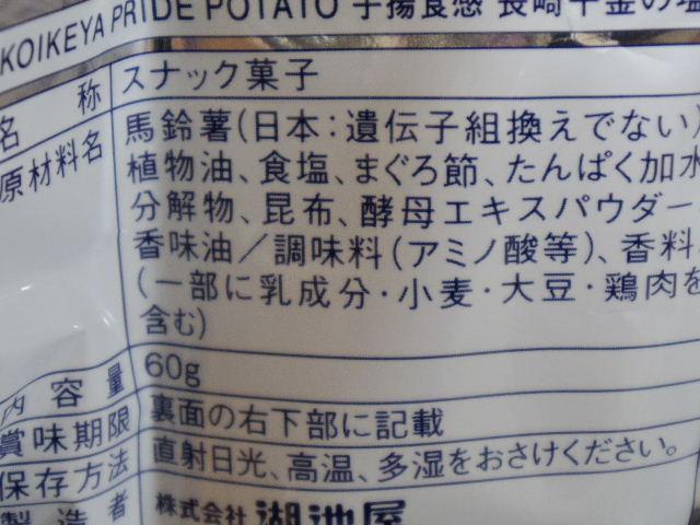 プライドポテト長崎平釜の塩6