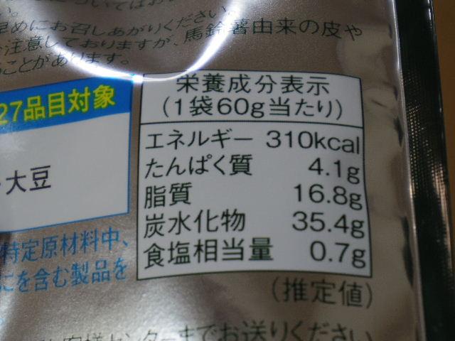 プライドポテト柚子香るぶどう山椒7