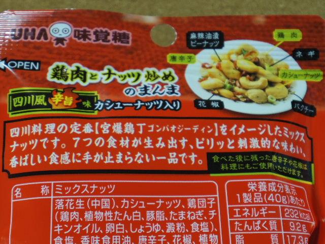 鶏肉とナッツ炒めのまんま4