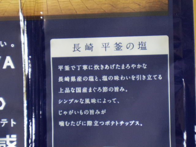 プライドポテト長崎平釜の塩3