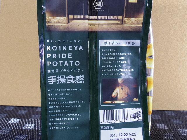 プライドポテト柚子香るぶどう山椒2