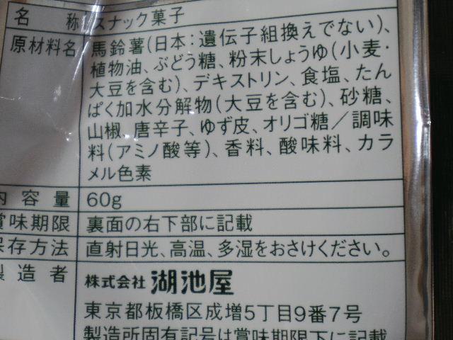 プライドポテト柚子香るぶどう山椒6