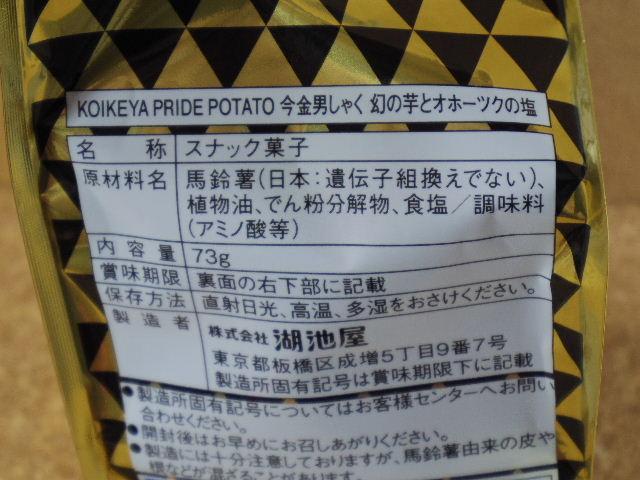 プライドポテト幻の芋とオホーツクの塩6