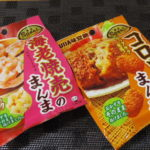 惣菜のようなお菓子:「海老焼売のまんま」と「コロッケのまんま」を食べる!