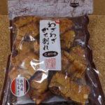 今回のおやつ:竹新製菓の「わざわざかち割れ」を食べる!