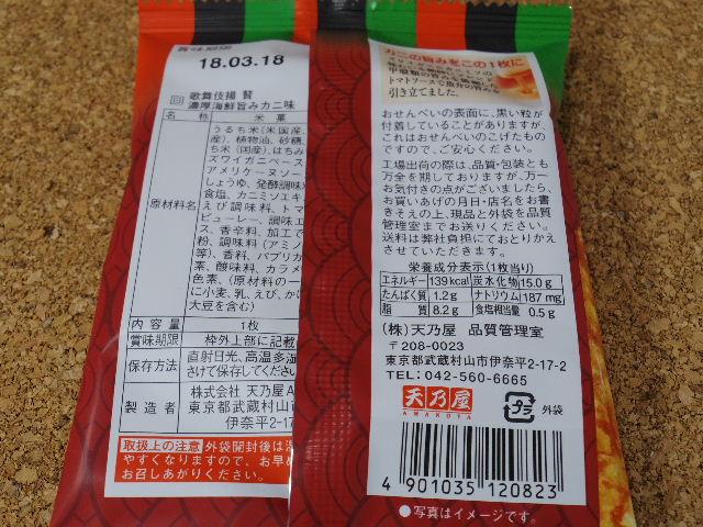 歌舞伎揚 贅 カニ味2
