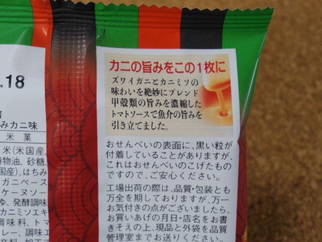 歌舞伎揚 贅 カニ味3