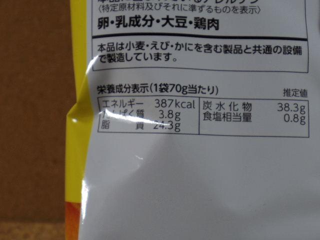 ポテトチップス ガーリックマスタード7
