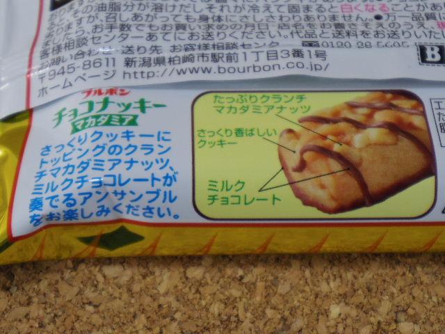 チョコナッキーマカダミア3