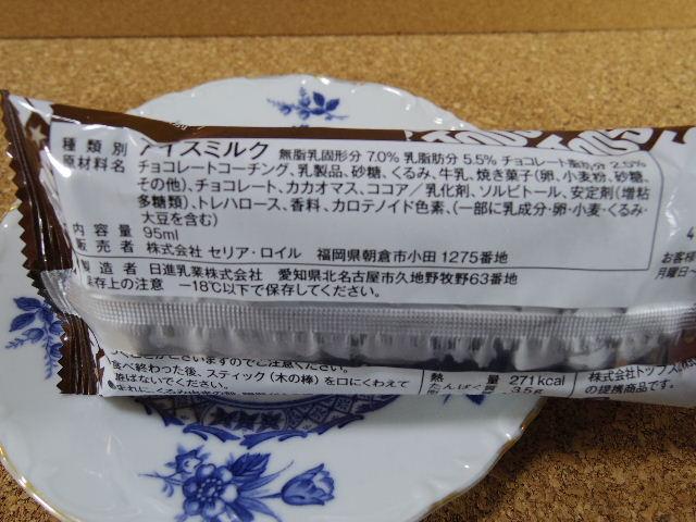 Tops監修チョコレートケーキアイス5